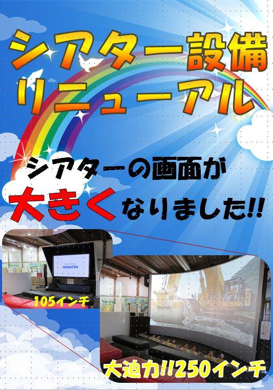 シアターリニューアル.JPG