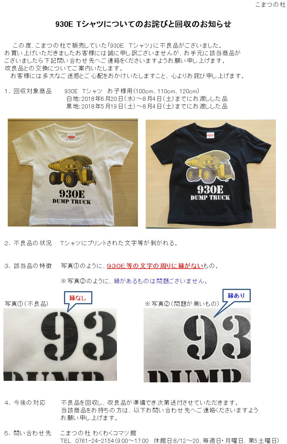Tシャツ回収告知.png